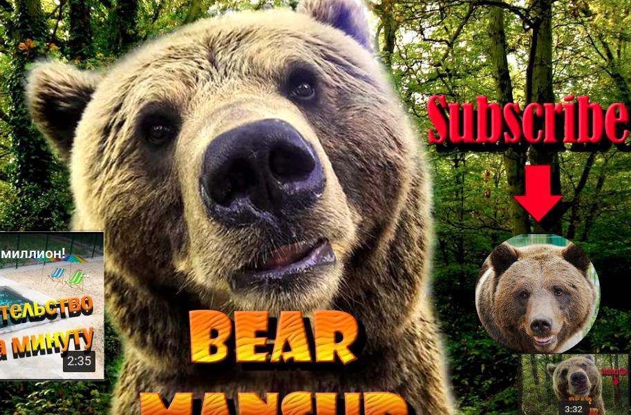 アンドレイとマンスール。人と熊の誠実な友情の物語